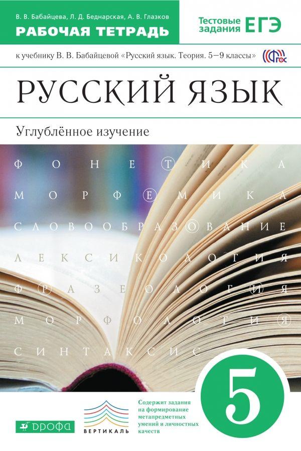Задание 266 украинская мова бондаренко 5 класс ответ