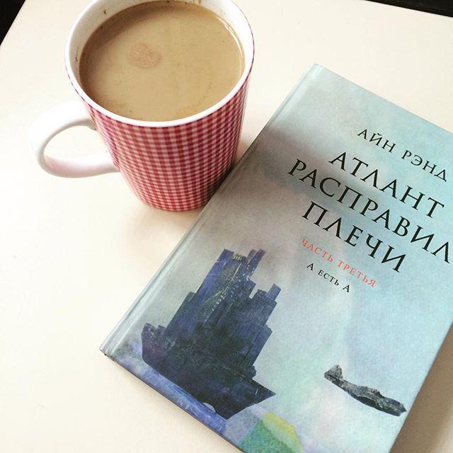 Утро выходного дня☕️Любимое кофе и роман, который конечно же советую…
