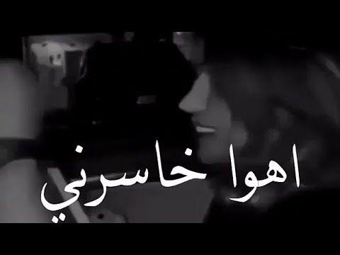 اغنية حزينة جدا عن فراق الحبيب هدية لكل مجروح Youtube Youtube Videos Music