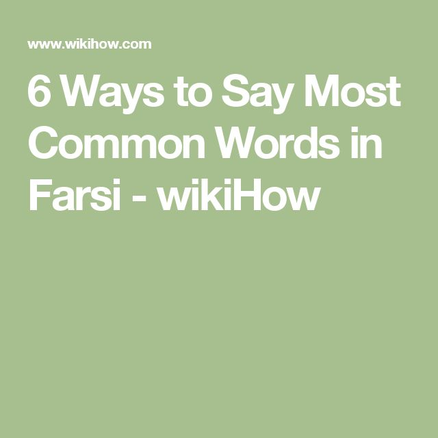 6 Ways to Say Most Common Words in Farsi - wikiHow