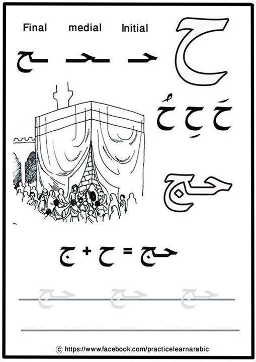 24 best arabic letters worksheets images on Pinterest
