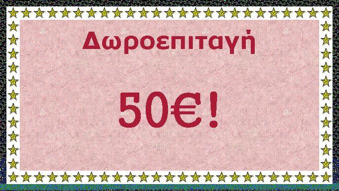 Νewsletter- διαγωνισμός Μπείτε στην κλήρωση για μια δωροεπιταγή αξίας 50 ευρώ!