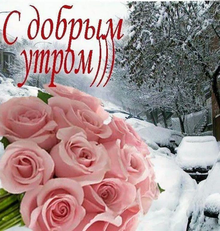 Смс открытки, картинка доброе утро вторник зимняя