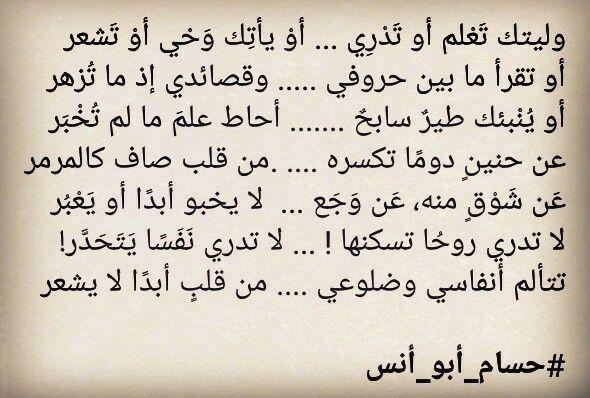 Pin By حسام أبو أنس On خواطري بقلمي Math Math Equations