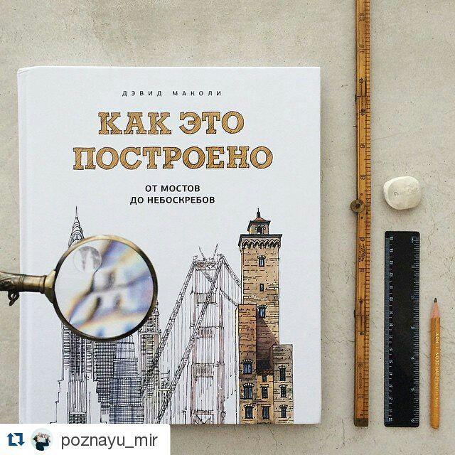 А вы знали, что в 2014 году закончилось строительство Башни Свободы - 104-этажного небоскреба высотой 541 метр? Небоскреб занял место разрушенных башен-близнецов. Сегодня это самая высокая башня в США и в Западном полушарии.  За фото спасибо @poznayu_mir!  #mifoman #какэтопостроено #читаемсдетьми #интересныйфакт