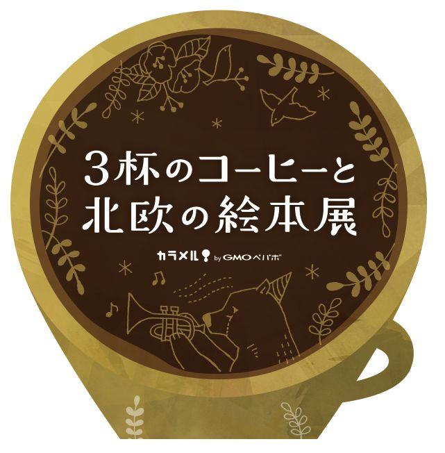 3杯のコーヒーと北欧の絵本展