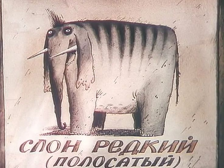 Картинки слона из следствие ведут колобки