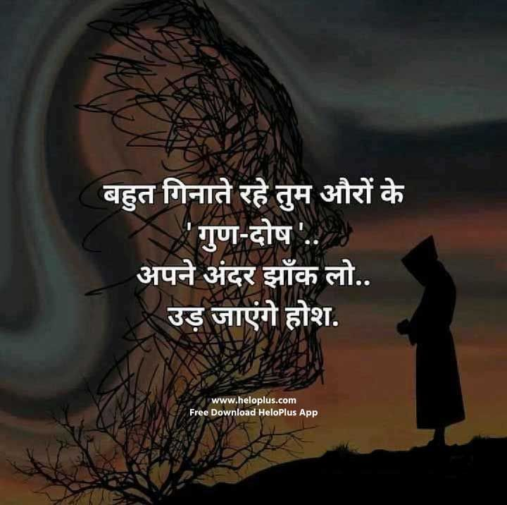 Motivational Status In Hindi Remember Quotes