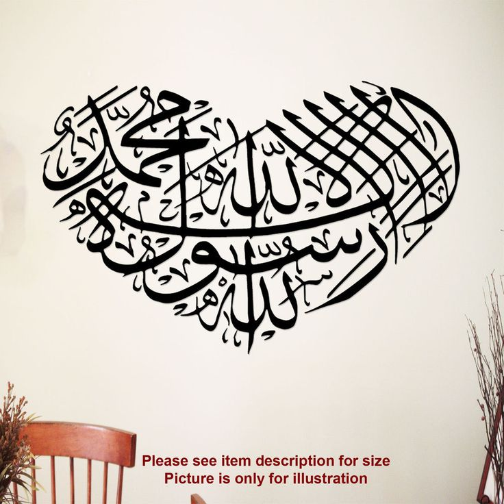 Details about shahadah kalima heart islamic muslim wall Arabic calligraphy wall art