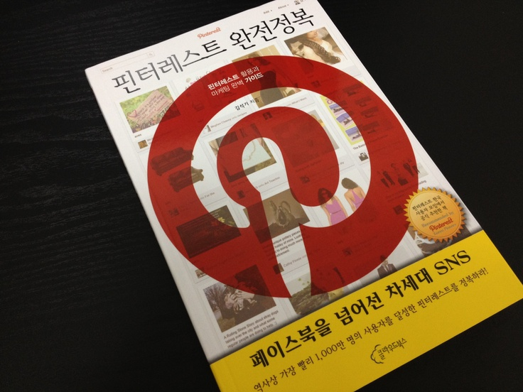 핀터레스트(Pinterest) 이용자를 위한 추천 도서!!!