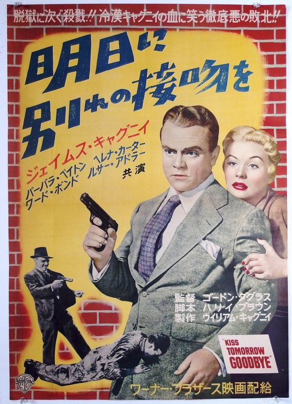 Kiss Tomorrow Goodbye. Vintage Movie Poster. James Cagney. Rare Film Poster. Film Noir. Gangster. Crime. Prison Break.