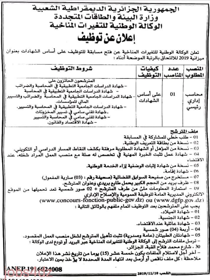اعلان عن توظيف بالوكالة الوطنية للتقنيات المناخية الجزائر العاصمة Bullet Journal Ioi Journal