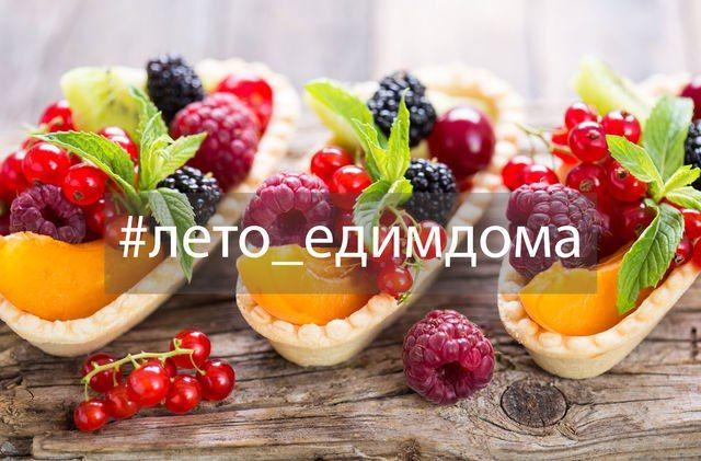 Конкурс от «Едим Дома» в Instagram!  Дорогие друзья, в Instagram стартовал вкусный конкурс «Яркое лето с Едим Дома»! В период с 7 по 24 июля готовьте ваши любимые летние блюда, делайте стильное food-фото, выкладывайте фотографию с рецептом в инстаграм и отмечайте аккаунт @edimdoma.ru, а также обязательно ставьте наш хэштег #лето_едимдома.  #едимдома #конкурс #инстаграм #лето_едимдома #подарки #кулинария