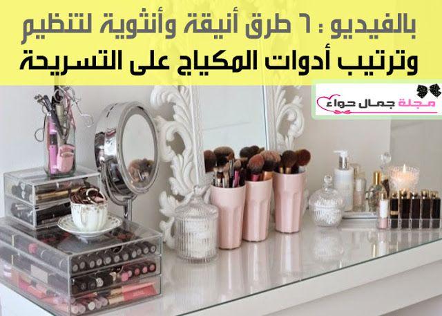 بالفيديو 6 طرق أنيقة وأنثوية لتنظيم وترتيب أدوات المكياج على التسريحة Makeup Storage Makeup Storage Organization Makeup Beauty Room