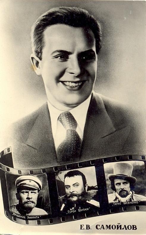 Евгений самойлов актер биография фото