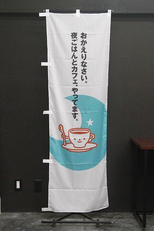 パン_カフェ_PAC445_カフェ_喫茶店_朝_昼_夜_のぼり旗