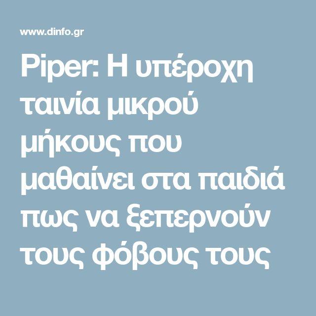 Piper: Η υπέροχη ταινία μικρού μήκους που μαθαίνει στα παιδιά πως να ξεπερνούν τους φόβους τους
