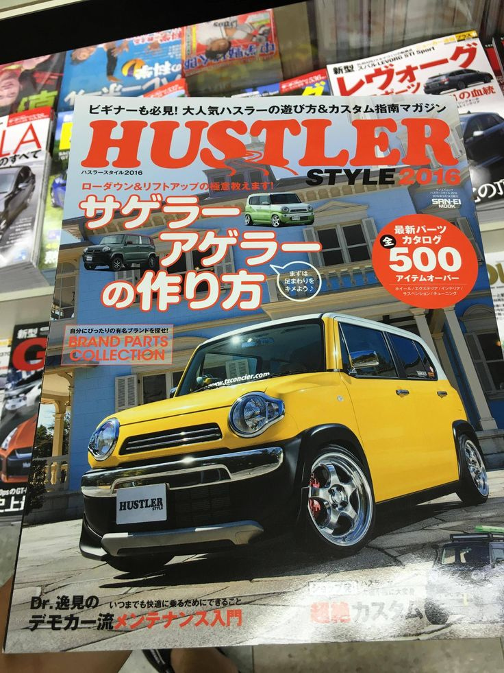 Japan has a Hustler magazine. I was disappointed.