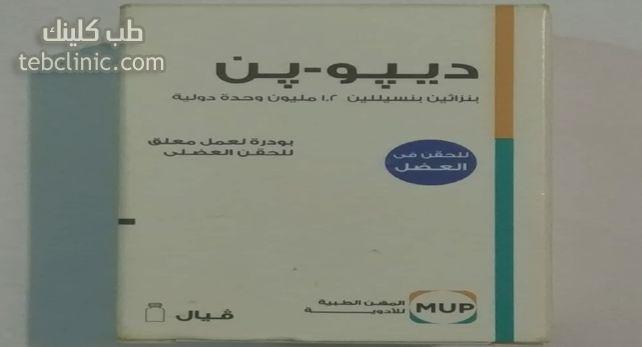 سعر وكيفية استخدام حقن ديبو بن Depo Pen مضاد حيوي للروماتيزم Personal Care Person Toothpaste