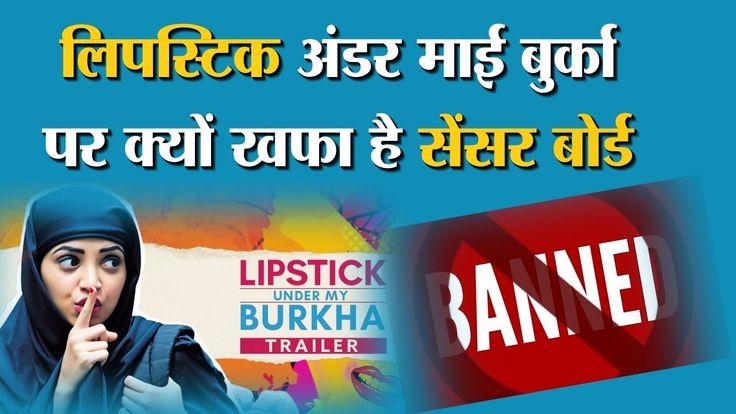 Why Censor Board banned 'LIPSTICK UNDER MY BURKHA' .Prakash Jha's Film..Himalayannews.com
