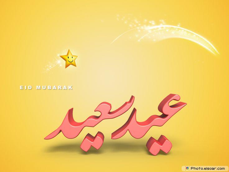 I Am Waiting For You ! Advance EID Mubarak Most Beautiful Eid Mubarak SMS and Messages,  Amazing Images  #EIDMubarak  Eid Mubarak SMS English,Happy Eid SMS,Happy Eid Wishes,Happy Feast Messages,Eid SMS,Eid Greetings In English,Eid Greeting Message,Eid Ul Adha Wishes Images,Eid Ul Fitr SMS