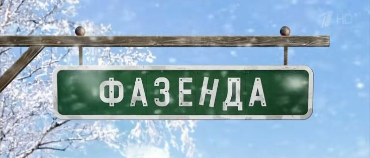 """#wellige #прованс #дизайн #интерьер #декор #1канал    25 ДЕКАБРЯ В 11:25 ПЕРВЫЙ КАНАЛ ПРОГРАММА """"ФАЗЕНДА""""📺    Друзья, включайте Первый канал в это воскресение, 25 декабря! В 11:25 на Первом канале в эфир выходит программа """"Фазенда"""", в котором мы приняли участие⬇    """"Фазенда"""" рассказывает о жизни за городом и о том, как сделать ее лучше, ведущие телепрограммы совместно с архитекторами преображают загородные дома своих героев и дают полезные советы, воспользоваться которыми может каждый…"""