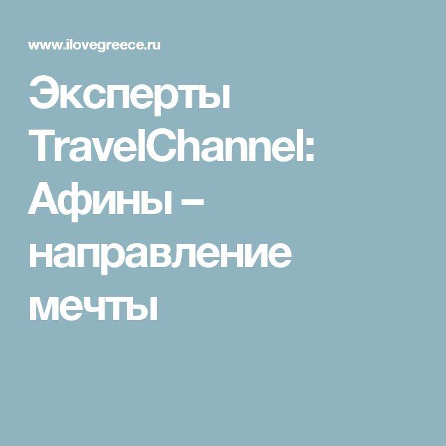 Эксперты TravelChannel: Афины – направление мечты