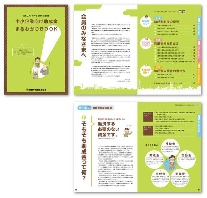 「パンフレット デザイン」の画像検索結果