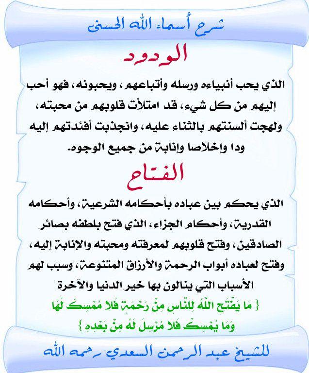 شرح أسماء الله للشيخ السعدي