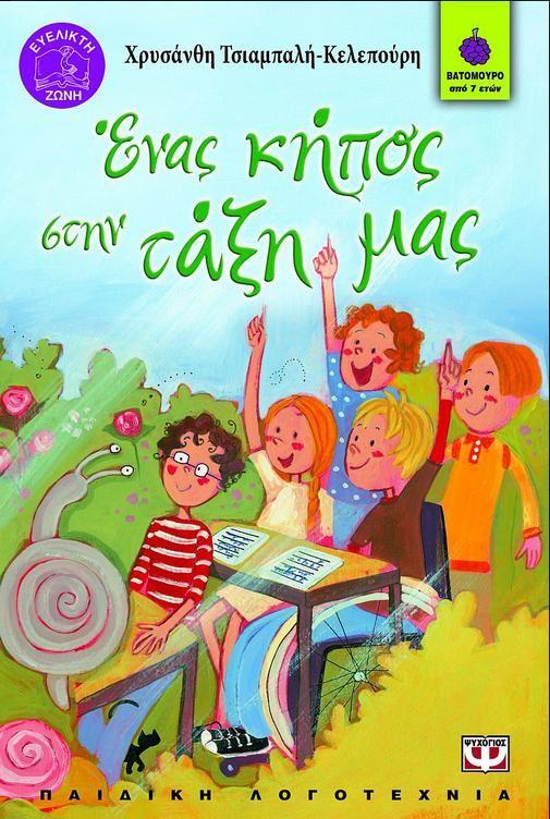 Παιδική Λογοτεχνία: Ένας κήπος στην τάξη μας