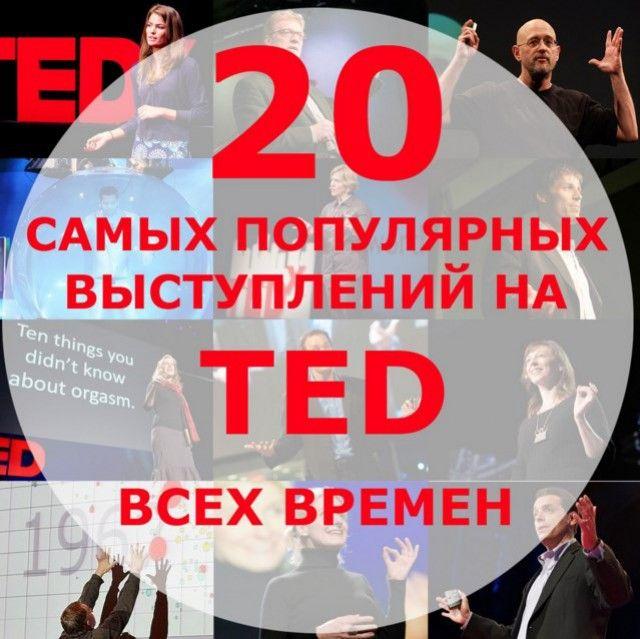 Эти вдохновляющие, ошеломляющие, остроумные и откровенные выступления с уникальными идеями вошли в топ 20 самых популярных лекций на конференции TED.