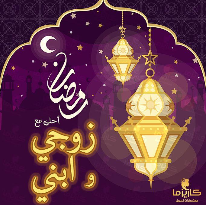زوجي وابني Ramadan Lantern Ramadan Kareem Decoration Ceiling Design Modern
