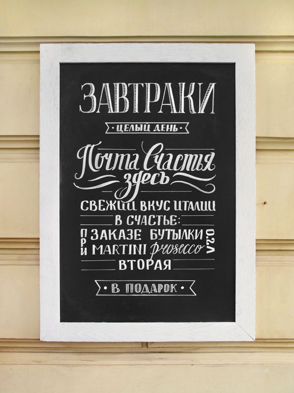 "Chalk lettering for ""Schastye"" by Irina Shirokova, via Behance"