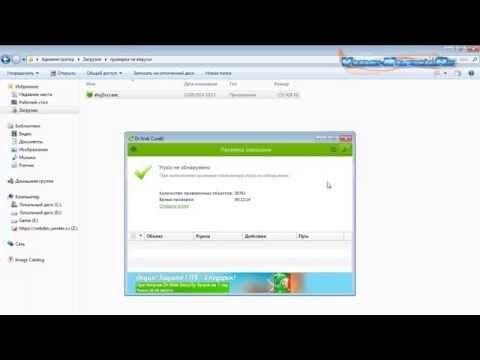 Как проверить компьютер на вирусы онлайн - YouTube