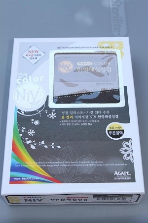 Korean - English Bilingual Explanation Study Bible / with Illustrations / Leather Bound with Thumb Index / NIV