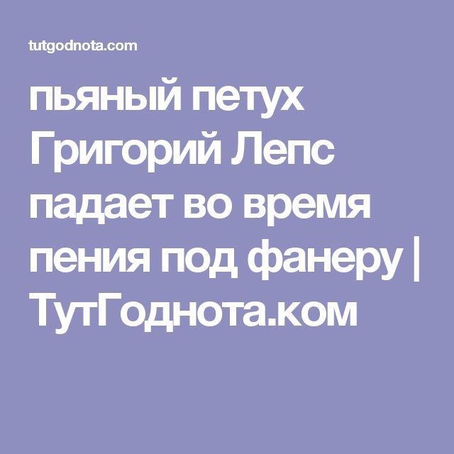 пьяный петух Григорий Лепс падает во время пения под фанеру | ТутГоднота.ком
