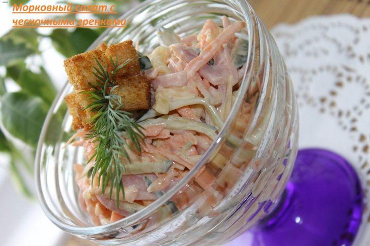 Морковный салат с чесночными гренками. Обсуждение на LiveInternet - Российский Сервис Онлайн-Дневников