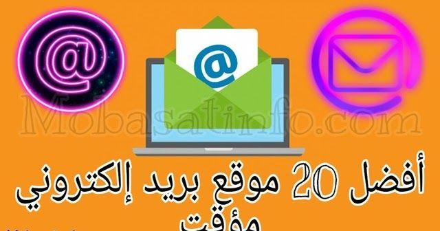 أفضل 20 موقع للحصول على بريد مؤقت أولاما هو البريد الإلكتروني المتاح أو المؤقت ها خدمة عبر الإنترنت تسمح لك بتلقي البريد الإلكتروني على عنوان لفترة مؤقتة ث