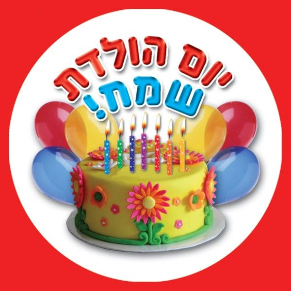 how to say happy birthday in hebrew audio