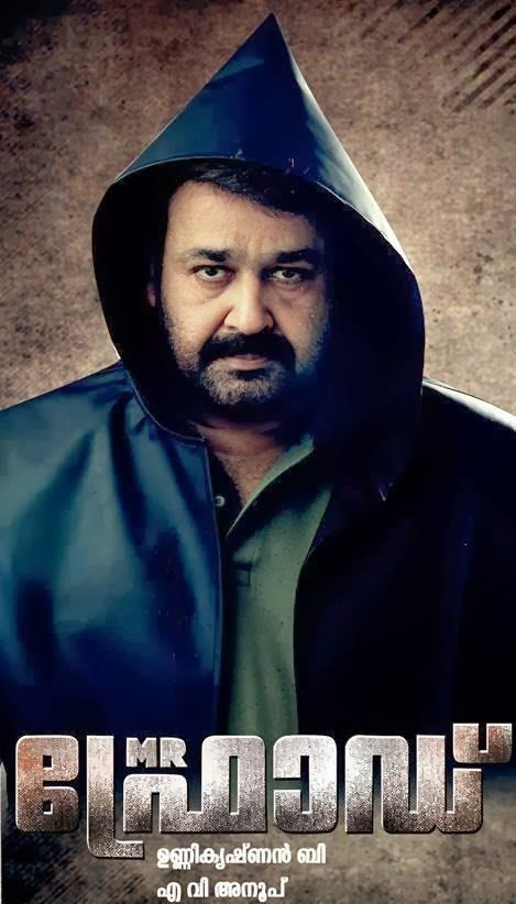 mr fraud trailer fraud trailler,mohanlal