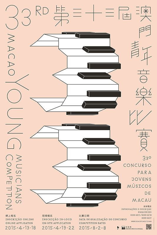The 33rd Macao Young Musician Competition poster features the number '33' which integrates with piano keys. - Designed by Ho Ion Fat  - MO-DESIGN 2015