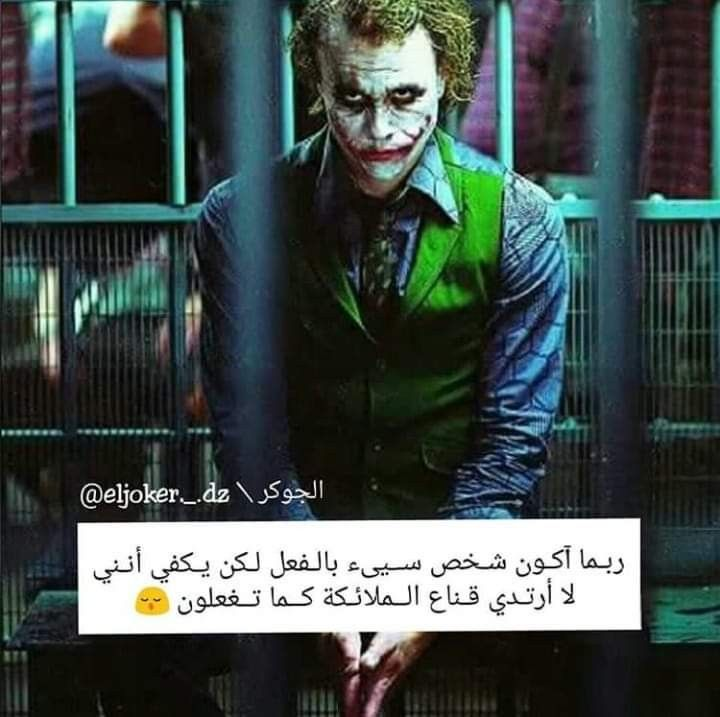 Pin By Exol Daimond On أقوال الجووكر Joker Joker Quotes Cool Words Life Quotes