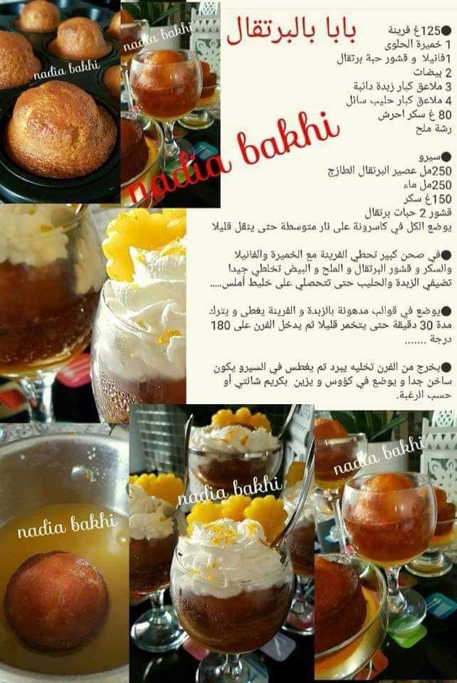 Pin By Ayoub On Gw Food Algerian Recipes Recipes