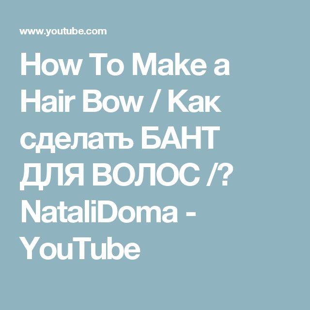 How To Make a Hair Bow / Как сделать БАНТ ДЛЯ ВОЛОС /✿ NataliDoma - YouTube