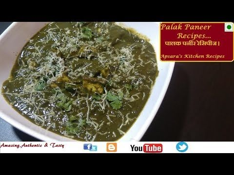 Palak Paneer Recipes | Cottage Cheese in Spinach Gravy | Palak Paneer Recipe In Hindi | Palak Paneer
