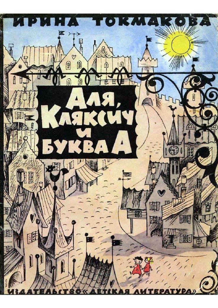Сказка Ирины Токмаковой с илл. Виктора Чижикова, М, Дет.литература, 1974г
