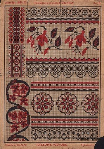 """Приложение к журналу """"Родина"""", сентябрь 1891 г.  #вышивка_крестом #cross_stitch_design"""