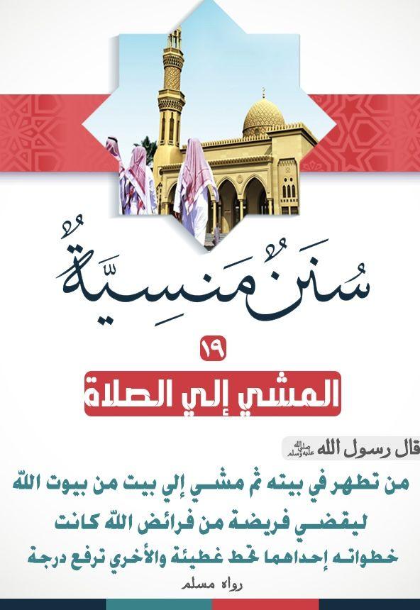 Pin By الأثر الجميل On سنن منسية Islam Hadeeth Character
