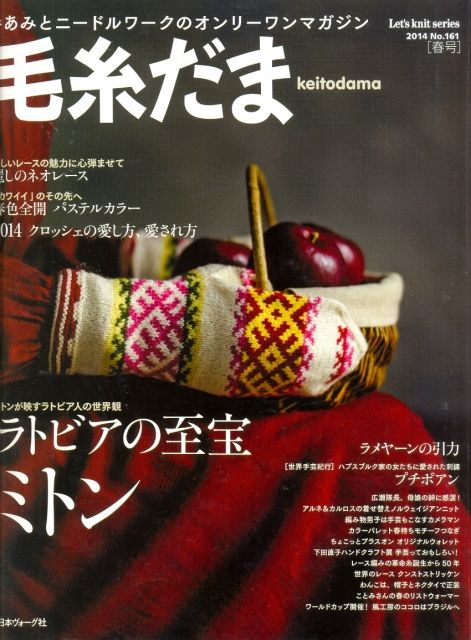 Let's knit series - keitodama 161 2014 uploaded in Keitodama 161: