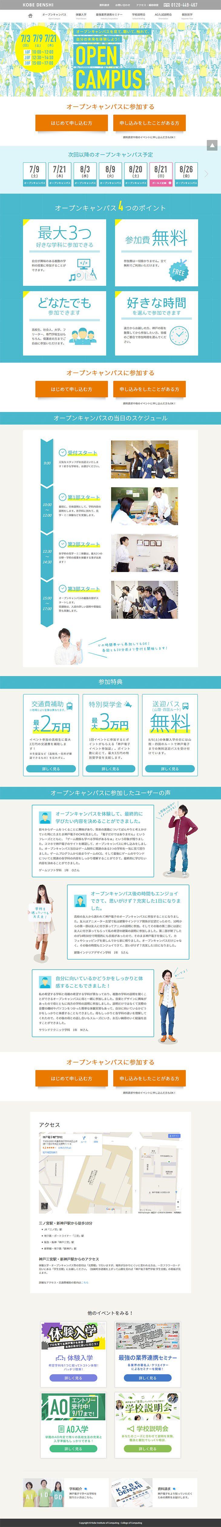 KOBE DENSHI OPEN CAMPUS【教材関連】のLPデザイン。WEBデザイナーさん必見!ランディングページのデザイン参考に(シンプル系)